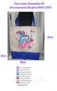 Эко сумка для вышивки бисером Мальвина 60