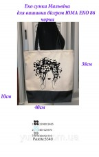 Эко сумка для вышивки бисером Мальвина 86 Юма Эко М 86