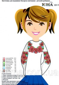 Заготовка рубашки для вышивки бисером или нитками ДД-12 Юма ЮМА-ДД-12 - 230.00грн.