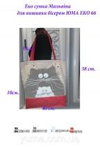 Эко сумка для вышивки бисером Мальвина 66 Юма Эко М 66