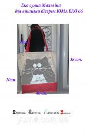Эко сумка для вышивки бисером Мальвина 66 Юма Эко М 66 - 233.00грн.