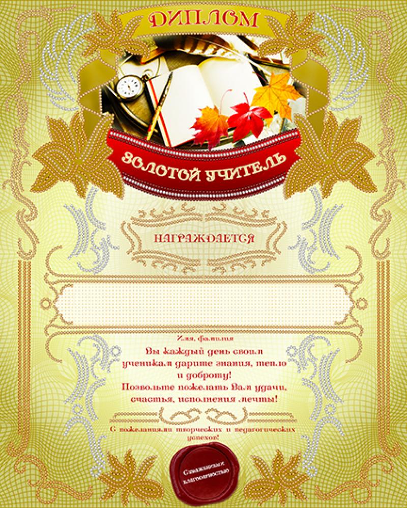 Купить Схема вышивки бисером на атласе Диплом Золотой учитель  Схема вышивки бисером на атласе Диплом Золотой учитель