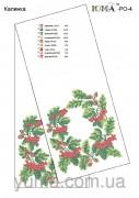 Схема для вышивки бисером рушника на икону Калина