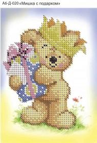 Схема для вышивки бисером на габардине Мишка с подарком Acorns А6-Д-020 - 23.00грн.