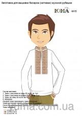 Заготовка мужской рубашки для вышивки бисером М15 Юма ЮМА-М15