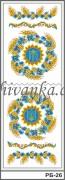 Рисунок на габардине для вышивки бисером Свадебный рушник Слава Україні