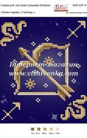 Схема для вышивки бисером на атласе Знаки зодіаку: Стрілець Вишиванка БА5-237А - 18.00грн.