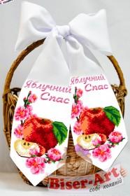 Бант для вышивки бисером Яблочный Спас Biser-Art В24060 - 50.00грн.