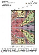 Схема вышивки бисером на атласе Обложка для паспорта Юма СШИТАЯ-Д19