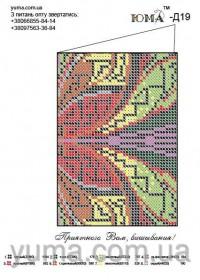 Схема вышивки бисером на атласе Обложка для паспорта, , 50.00грн., СШИТАЯ-Д19, Юма, Обложки на паспорта