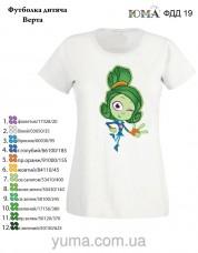 Детская футболка для вышивки бисером Верта Юма ФДД 19