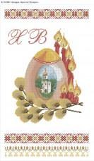 Схема для вышивки бисером на габардине Христос Воскрес Acorns А2-Н-006