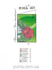 Схема вышивки бисером на атласе Обложка для паспорта Юма СШИТАЯ-Д23