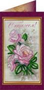 Набор - открытка С Юбилеем 1