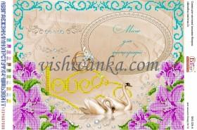 Схема для вышивки бисером на атласе Шлюбна пам ятка -2 fb75a390a331f