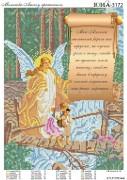 Схема вышивки бисером на атласе Молитва Ангелу Хранителю РУС.