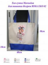 Эко сумка для вышивки бисером Мальвина 82 Юма Эко М 82