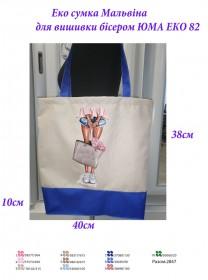 Эко сумка для вышивки бисером Мальвина 82