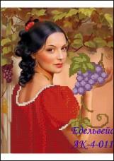 Схема вышивки бисером на габардине Виноградна дама Эдельвейс АК-4-011