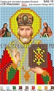 Рисунок на габардине для вышивки бисером Св. Миколай