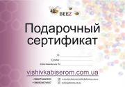 Сертификат 500 гривен
