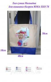 Эко сумка для вышивки бисером Мальвина 78