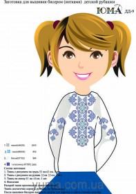 Заготовка детской рубашки для вышивки бисером или нитками ДД-9, , 230.00грн., ЮМА-ДД-9, Юма, Детские сорочки