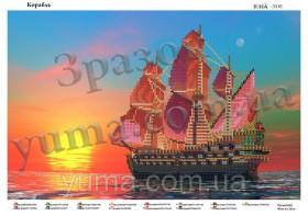 Схема вышивки бисером на атласе Корабль, , 61.00грн., ЮМА-3316, Юма, Схемы для вышивки бисером Море-море