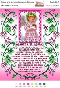 Схема для вышивки бисером на атласе Молитва за доньку
