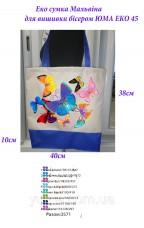 Эко сумка для вышивки бисером Мальвина 45 Юма Эко М 45