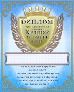 Схема вышивки бисером на атласе Диплом Кращий в світі син