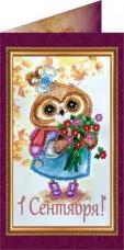 Набор - открытка С Днём Знаний 3 Абрис Арт АО-093