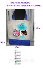 Эко сумка для вышивки бисером Мальвина 83 Юма Эко М 83