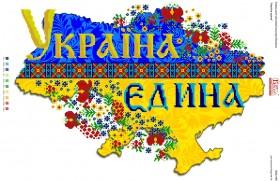 Схема вышивки бисером на габардине Україна єдина Вишиванка БА2-165 - 110.00грн.
