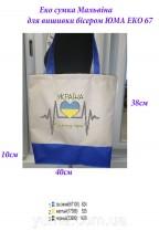 Эко сумка для вышивки бисером Мальвина 67 Юма Эко М 67