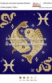 Схема для вышивки бисером на атласе Знаки зодіаку: Риби Вишиванка БА5-240А - 18.00грн.