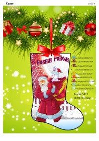Сшитый новогодний носочек для вышивки бисером, , 120.00грн., ЮМА сшитый, Юма, Новый год