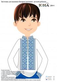 Заготовка детской рубашки для вышивки бисером или нитками ДМ-4, , 230.00грн., ЮМА-ДМ-4, Юма, Детские сорочки
