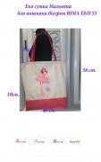 Эко сумка для вышивки бисером Мальвина 55