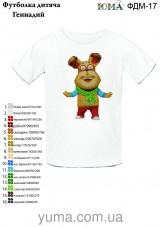 Детская футболка для вышивки бисером Геннадий Юма ФДМ 17