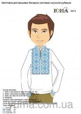 Заготовка мужской рубашки для вышивки бисером М13 Юма ЮМА-М13