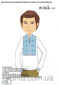 Заготовка мужской рубашки для вышивки бисером М13 Юма ЮМА-М13 - 442.00грн.