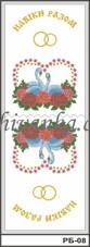 Рисунок на габардине для вышивки бисером Свадебный рушник Навіки разом Вишиванка РБ-08