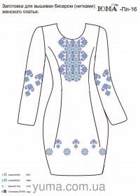 Заготовка платья для вышивки бисером ПЛ16 Юма ЮМА-ПЛ16 - 400.00грн.
