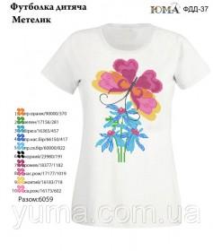 Детская футболка для вышивки бисером Бабочка