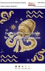 Схема для вышивки бисером на атласе Знаки зодіаку: Водолій Вишиванка БА5-239А