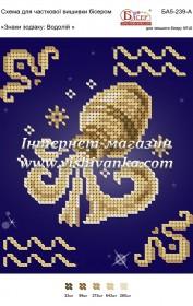 Схема для вышивки бисером на атласе Знаки зодіаку: Водолій Вишиванка БА5-239А - 18.00грн.
