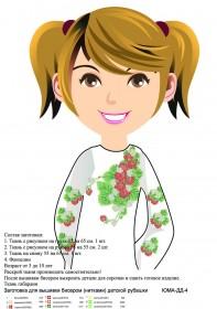 Заготовка детской рубашки для вышивки бисером или нитками ДД-4, , 230.00грн., ЮМА-ДД-4, Юма, Детские сорочки