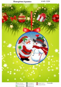 Схема для вышивания бисером на атласе Новогодняя игрушка, , 23.00грн., ЮМА-5204, Юма, Новый год