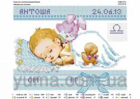 Схема вышивки бисером на атласе Метрика для мальчика, , 40.00грн., ЮМА-415, Юма, Метрики